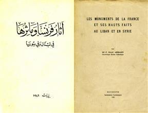 آثار فرنسا وماثرها في لبنان وسوريا