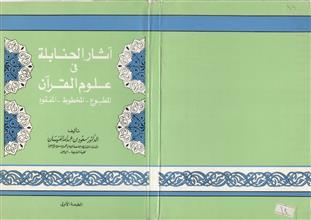 آثار الحنابلة في علوم القرآن