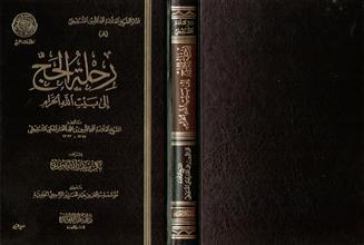آثار الشيخ العلامة محمد الأمين الشنقيطي 8 رحلة الحج إلى بيت الله الحرام